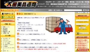 太田美品通商 中古品を買い取り、独自技術でリビルド