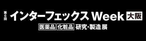 26日からインターフェックスWeek[大阪] 医薬品物流の製品・ソリューションも多数