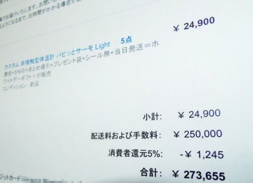 送料は青天井? ECサイトで購入後、25万円の請求