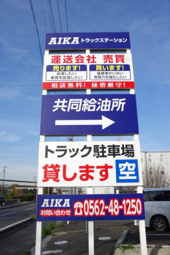 愛知貨物輸送協同組合 大府市内にTS開設、会員向け駐車スペース貸出し好評