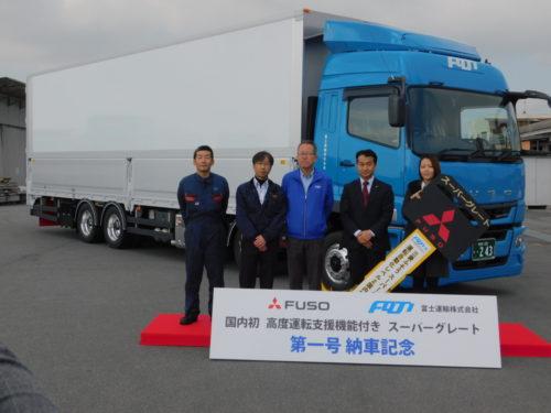 富士運輸 高度運転支援機能付きスーパーグレートを国内初導入