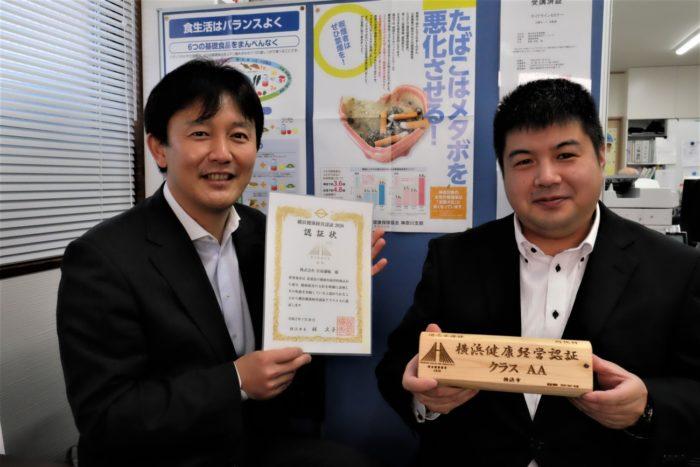 宮島運輸 初挑戦で「横浜健康経営認証」のクラスAAを取得