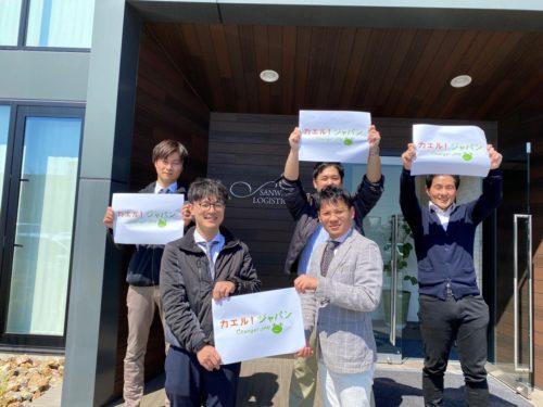 三和梱包運輸 「カエル!ジャパンキャンペーン」参加、よりよい会社に