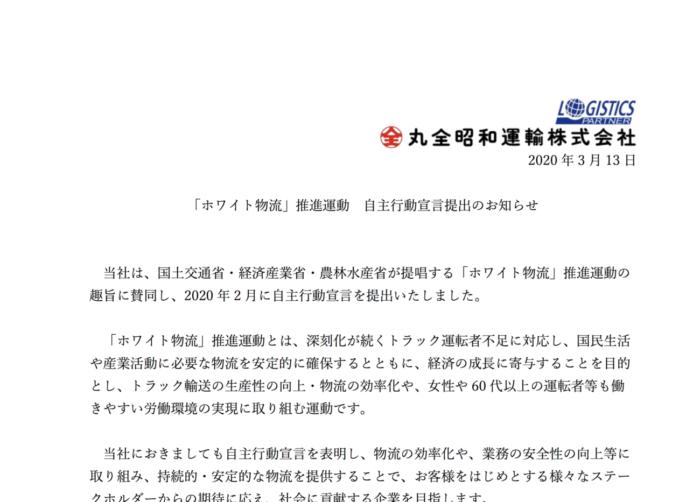 丸全昭和運輸 ホワイト物流推進運動、自主行動宣言を提出