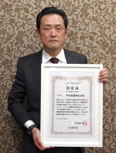 中京陸運 健康経営優良法人を取得「従業員は財産」
