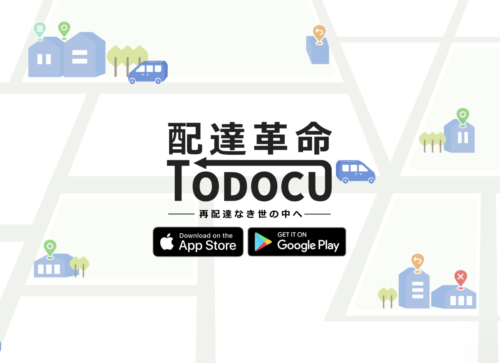 ニーマルナナ 再配達を防ぐアプリ「TODOCU」提供開始