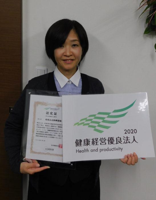 新郷運輸 健康経営優良法人認定を取得「健康経営で品質向上」