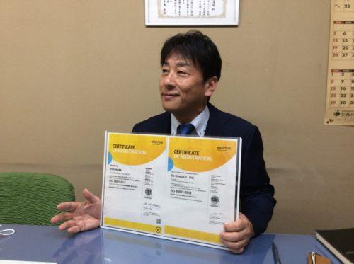 飯尾運輸 ISO39001認証を取得