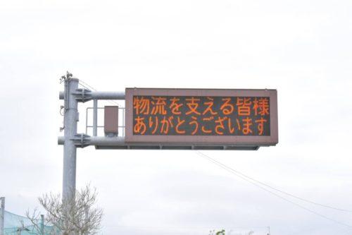 高知県道の電光掲示板に応援メッセージ 「物流を支える皆様ありがとうございます」