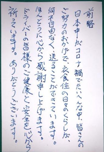 岩手県トラック協会に届いたドライバーへの感謝と応援のメッセージ