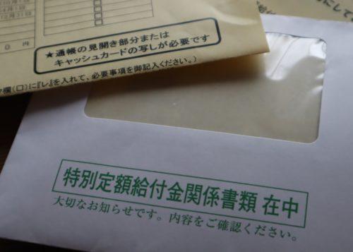 国の特別定額給付金で「1人に3万円やれる」