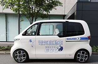 佐川急便とASF 小型電気自動車の共同開発で基本合意