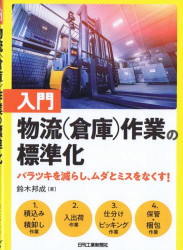 鈴木邦成氏が新著「物流(倉庫)作業の標準化」