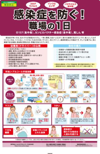 OCHIS 感染症対策と禁煙支援のポスターをリリース