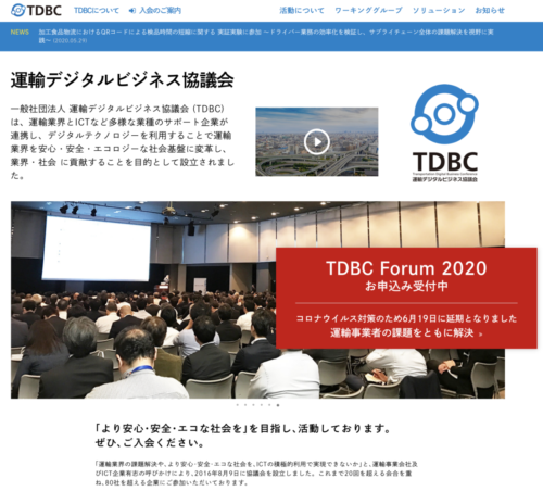 「TDBC Forum2020」 6月19日にオンラインで開催