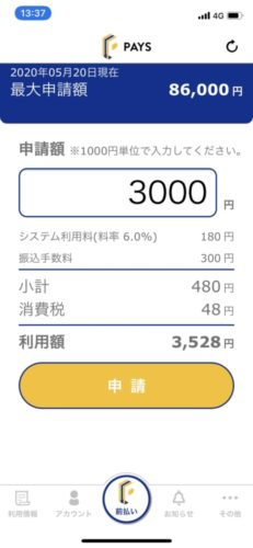 MIRAIS 軽ドライバー向け前払いアプリ「PAYS(ペイズ)」で人手不足解消