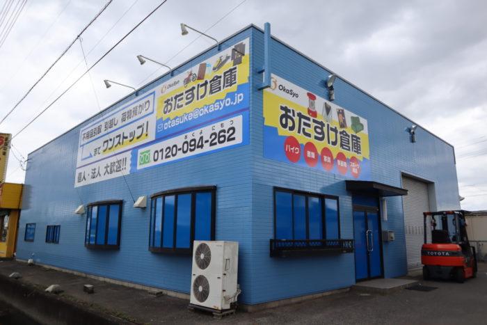 岡田商運 小口荷物の短期の預かり「おたすけ倉庫」稼働