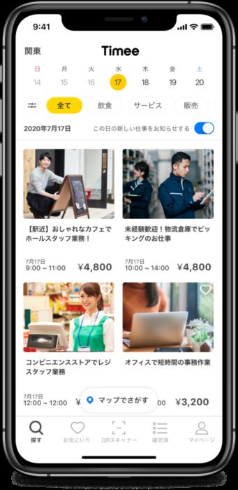 スキマバイトアプリ「タイミー」 物流事業者も活用