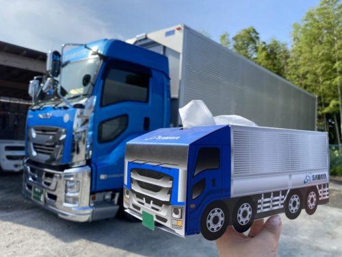 サワヤ ティッシュケース作成、自社トラックがモチーフ