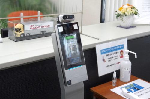 中京陸運 AI体温測定顔認証端末を設置、従業員の健康管理に