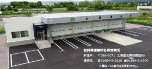 松岡満運輸 名寄営業所が竣工