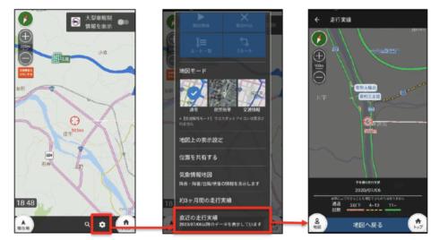 「トラックカーナビ」 九州豪雨で走行実績マップ機能を無料開放