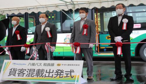 ヤマト運輸 八幡観光バスと連携し「客貨混載」を開始