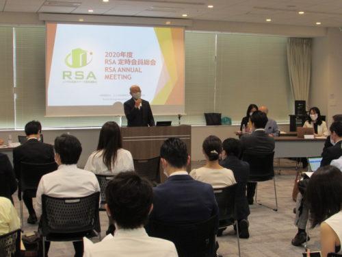RSA 総会を開催「海外団体との連携も図る」