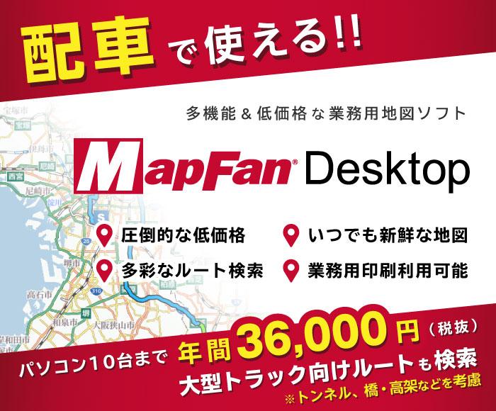 インクリメント・ピー/Map Fan Desktop