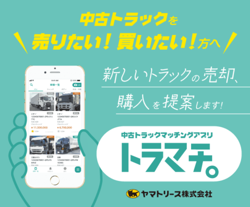 ヤマトリース 中古トラック売買のマッチングアプリ「トラマチ。」が好評
