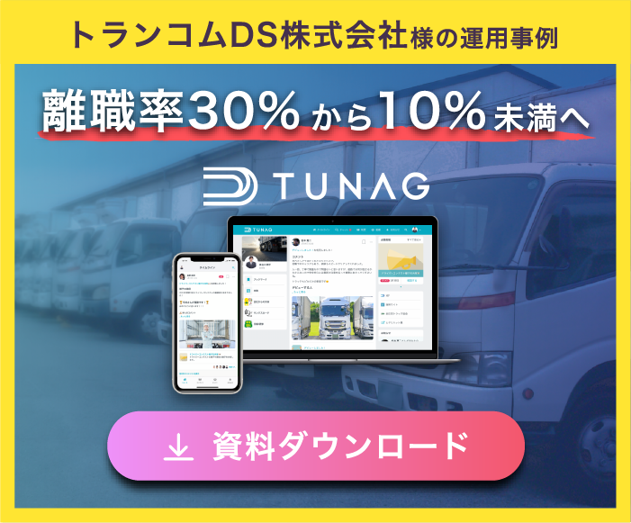 TUNAGで解決できる運送業界の課題
