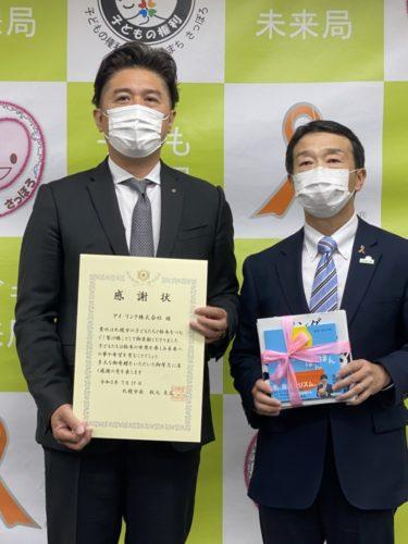アイ・リンク 札幌市に絵本87冊を初寄贈