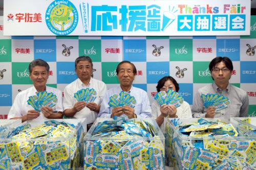 宇佐美鉱油 サンクスフェアを実施「日本の物流を支えてくれてありがとう」