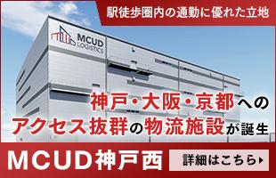 MCUD神戸西