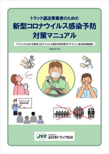 OCHIS 新型コロナ感染予防対策マニュアルが完成