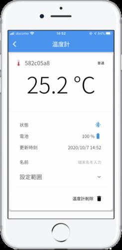 ドコマップジャパン「docomap Plus」に新機能、トラック庫内の温度を確認