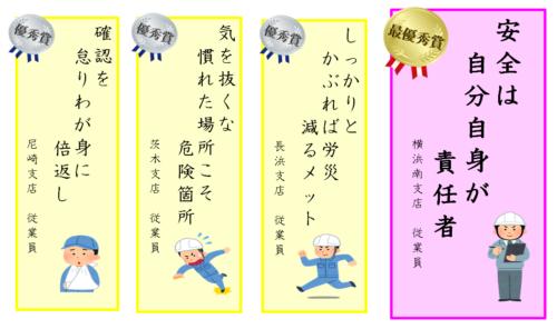 西濃運輸 労災川柳コンテストを初開催