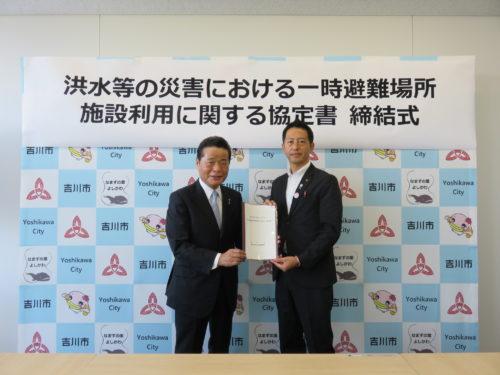 丸和運輸機関 吉川市と一時避難場所提供の協定を締結