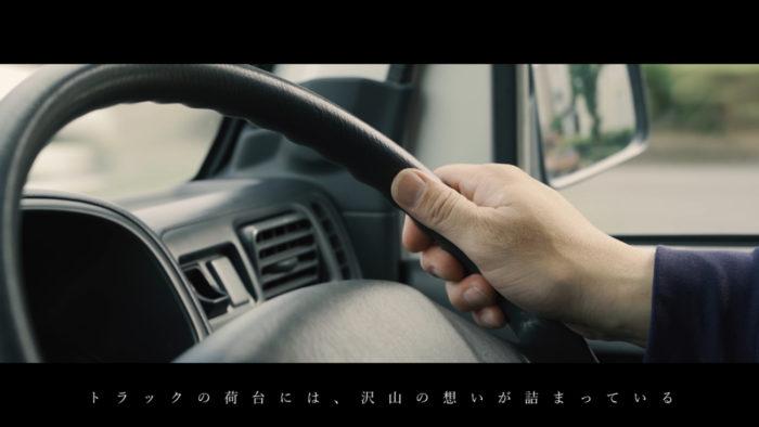 藤井運送サービス プロモーションビデオ作成