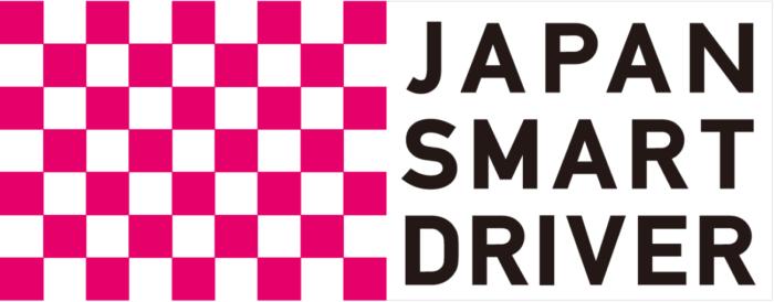 ドライバーの日(10/18)からTHANKS DRIVINGキャンペーン開始「社会のため、誰かのために走るドライバーにありがとう」