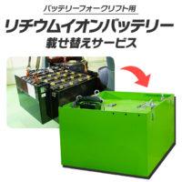 ピー・シー・エス フォークリフト用バッテリーの「リチウムイオンバッテリー」への載せ替えサービスを開始