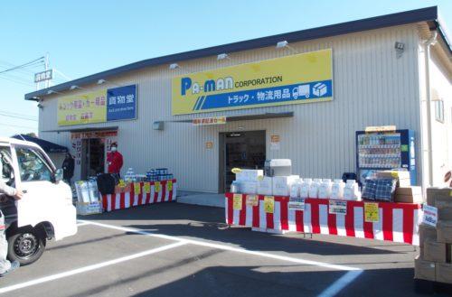 パーマンコーポ 広島店が開店1周年