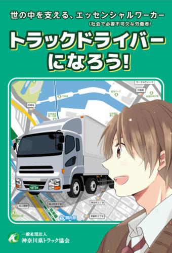 神ト協 高校生にトラック運送業界をPR、オリジナル漫画を作成