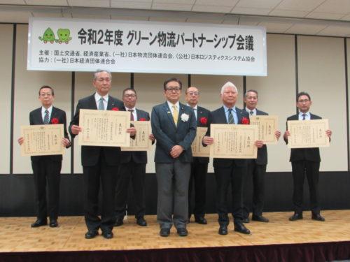 グリーン物流パートナーシップ会議 優良事業所を表彰