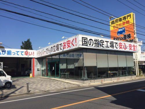 H.A.S 軽バン商用車専門の民間車検工場オープン