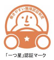 「働きやすい職場認証制度」 トラックの「一つ星」は1718社