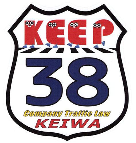 啓和運輸 「KEEP38プロジェクト」に賛同