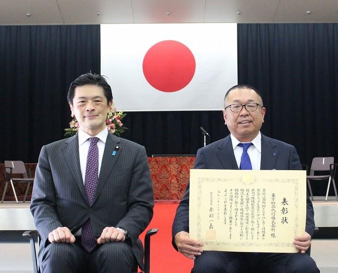東京納品代行 環境保全優良事業者大臣表彰