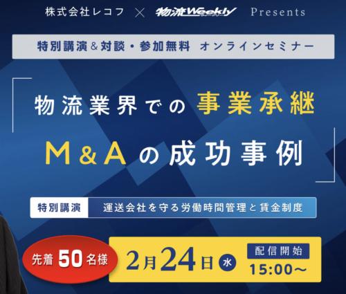 <増席しました!>「物流業界での事業承継・M&Aの成功事例」オンラインセミナー