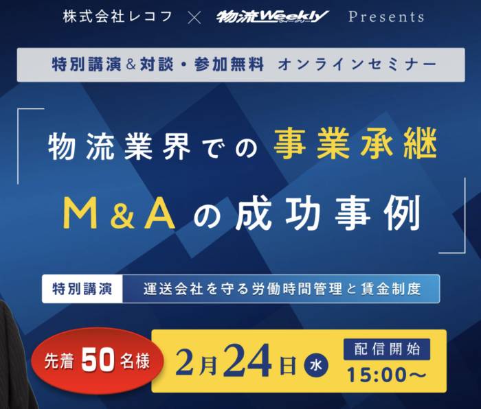 物流業界での事業承継・M&Aの成功事例オンラインセミナー
